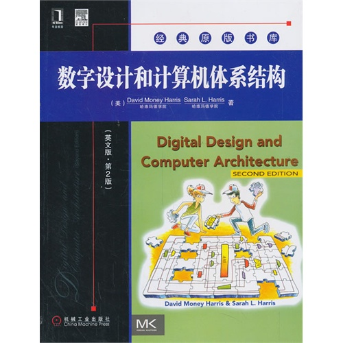 数字设计和计算机体系结构(英文版61第2版)-百道网
