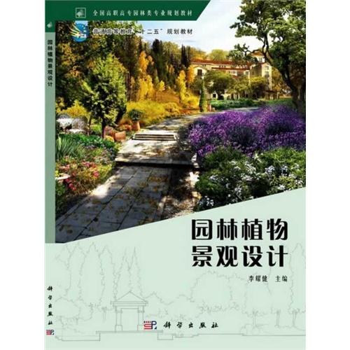 fun书 园林植物景观设计  作  者:李耀健 主编 出 版 社:科学出版社