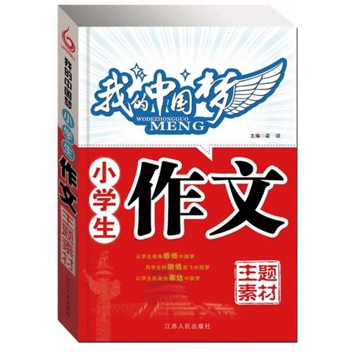 我的中国梦.小学生作文主题素材