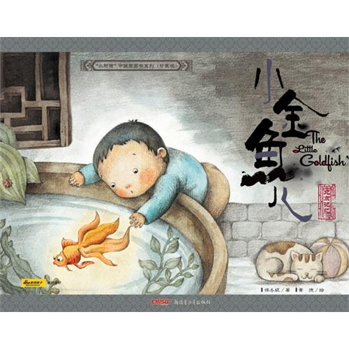 """""""小时候""""中国图画书系列:小金鱼儿(精装珍藏版)"""