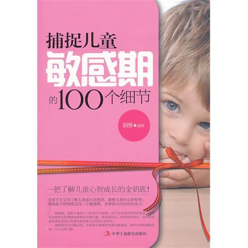 捕捉儿童敏感期的100个细节-百道网