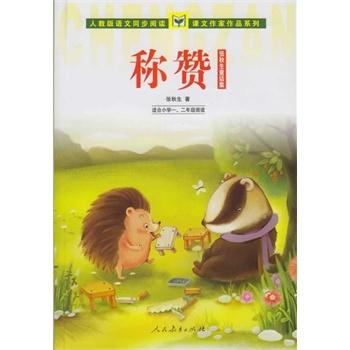 人教版语文同步阅读 课文作家作品系列 称赞 张秋生童话集(适合小学一、二年级)