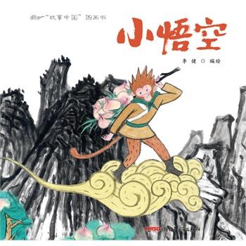 故事中国图画书:小悟空(精装)