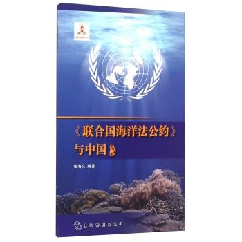 中国海洋:《联合国海洋法公约》与中国