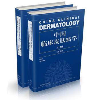中国临床皮肤病学(第2版)上下册