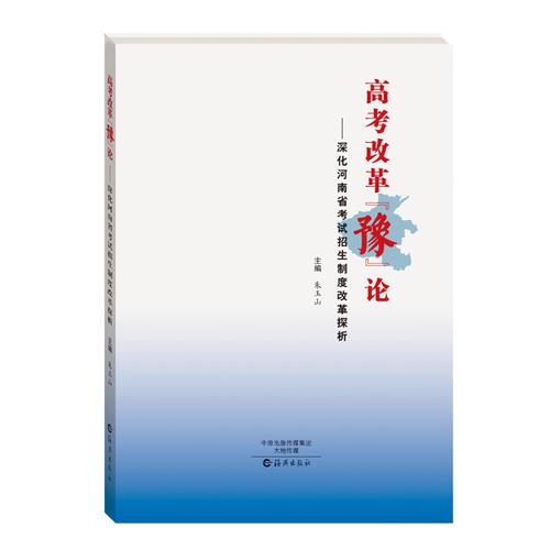 高考改革【豫】论——深化河南省考试招生制度改革探析