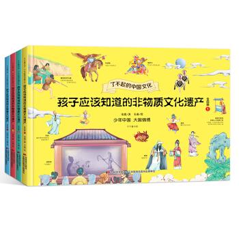 了不起的中国文化:孩子应该知道的非物质文化遗产(精装)