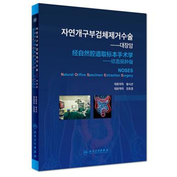 经自然腔道取标本手术学:结直肠肿瘤(韩语版)