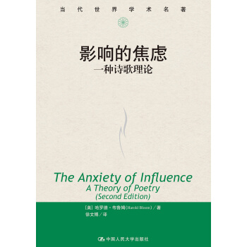 影响的焦虑:一种诗歌理论(当代世界学术名著)