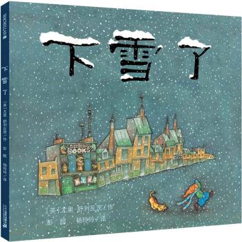 凯迪克银奖作品 麦克米伦世纪绘本 下雪了