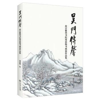 吴门传馨:故宫紫禁书院周思梅书画作品集