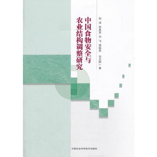 中国食物安全与农业结构调整研究