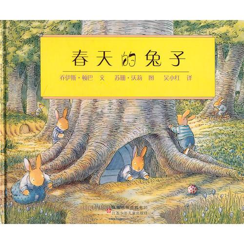 小树苗译丛-春天的兔子
