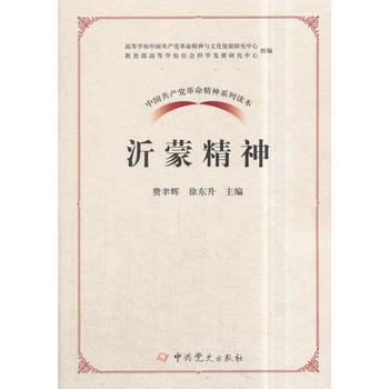 中国共产党革命精神系列读本.沂蒙精神