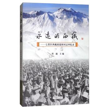 永远的西藏--七省区西藏离退休同志回忆录