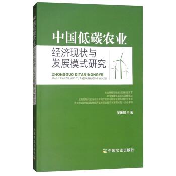 中国低碳农业经济现状与发展模式研究