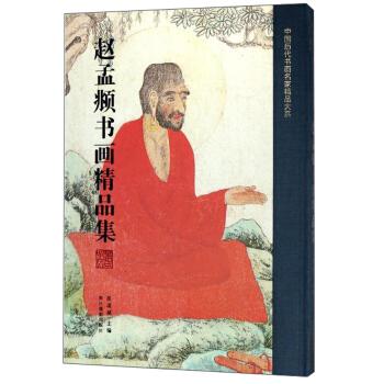 赵孟頫书画精品集(精)
