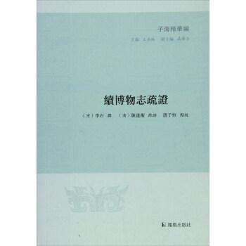 续博物志疏证/子海精华编