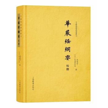 日藏佛教典籍丛刊·华严经纲要校释