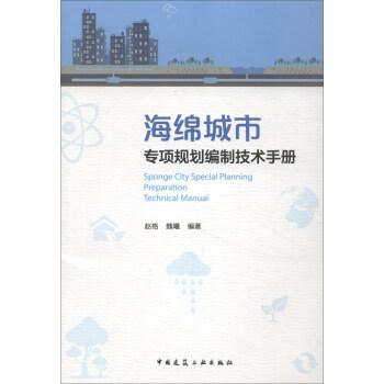 海绵城市专项规划编制技术手册