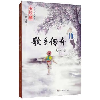 歌乡传奇/红辣椒书系