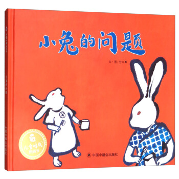 儿童时代图画书:小兔的问题(精装)