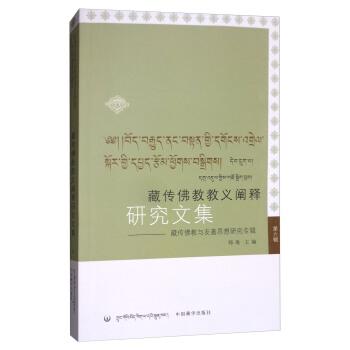 藏传佛教教义阐释研究文集--藏传佛教与友善思想研究专辑
