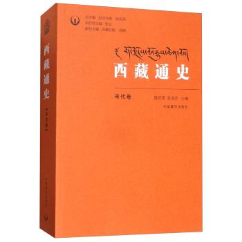 西藏通史(宋代卷)