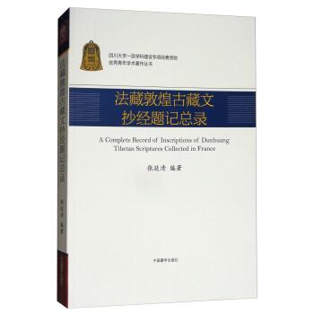 法藏敦煌古藏文抄经题记总录/优秀青年学术著作丛书