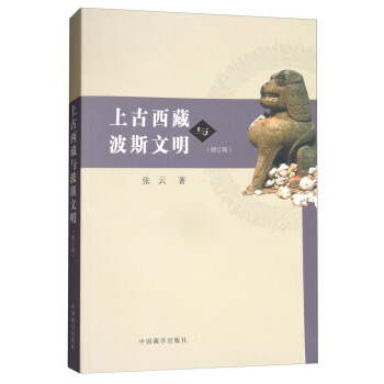 上古西藏与波斯文明(修订版)