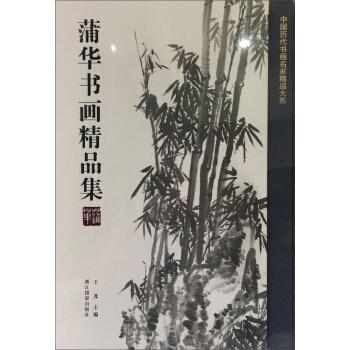 蒲华书画精品集(精)/中国历代书画名家精品大系