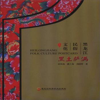 黑土萨满/黑龙江民俗文化系列