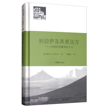 到拉萨及其更远方--1948年西藏探险日记(精)