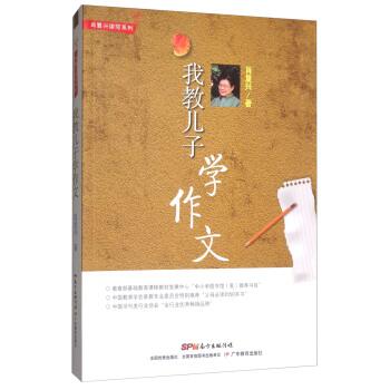 我教儿子学作文/肖复兴读写系列