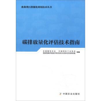 碳排放量化评估技术指南/畜禽粪污资源化利用技术丛书
