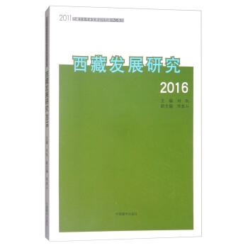 西藏发展研究(2016)/2011西藏文化传承发展协同创新中心系列