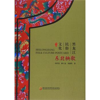 东北秧歌/黑龙江民俗文化系列
