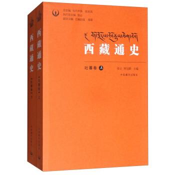 西藏通史(吐蕃卷上下)