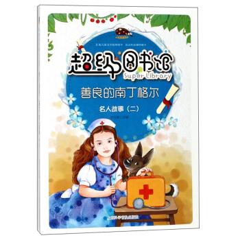 善良的南丁格尔(名人故事2)/超级图书馆