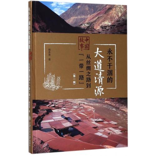 """永不干涸的大道清源---中国故事:从丝绸之路到""""一带一路""""(第一辑)"""
