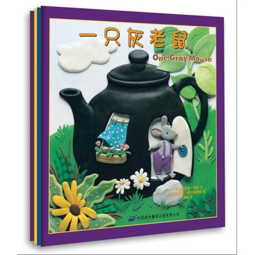 小老鼠双语故事(全4册)