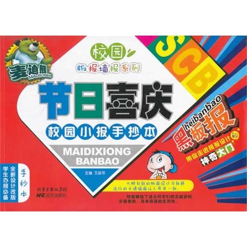 麦迪熊节日喜庆校园小报手抄本