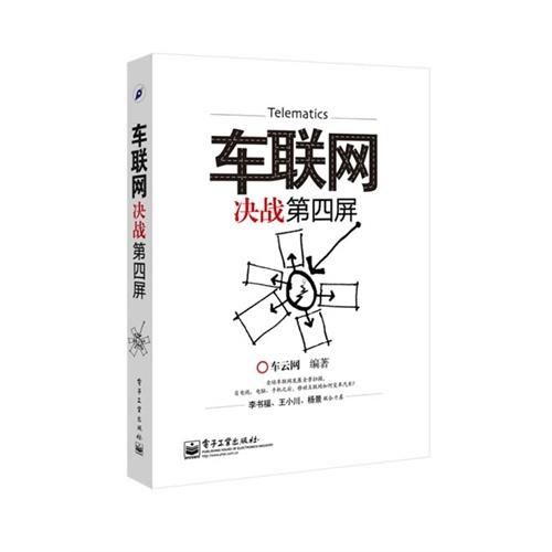 车联网:决战第四屏