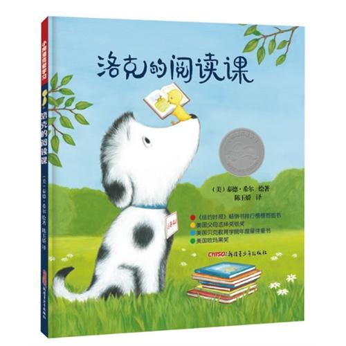 小狗洛克爱学习:洛克的阅读课(精装)