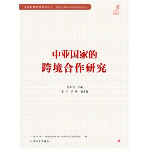 中亚国家的跨境合作研究