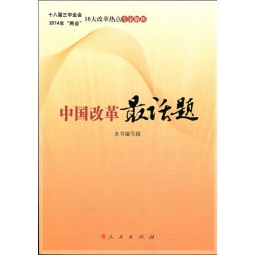 """中国改革最话题——十八届三中全会、""""两会""""十大改革热点专家解析"""