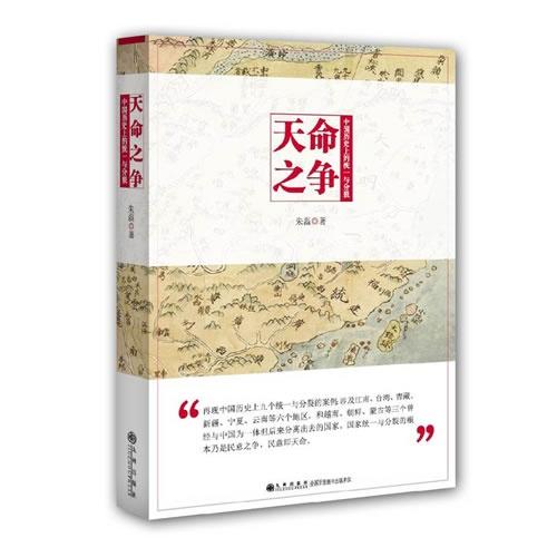 天命之争:中国历史上的统一与分裂