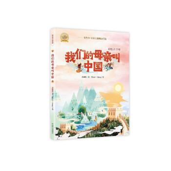 我们的母亲叫中国:彩绘注音版
