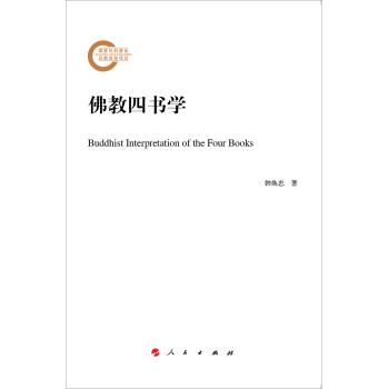 佛教四书学