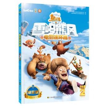 熊出没大电影2雪岭熊风电影连环画(限量版)